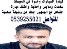 يمني أبحث عن وظيفة