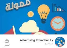 ترويج اعلانات ، فيس بوك ، خدمة الترويج الاعلاني صفحات ومنشورات خدمية