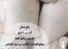 ملح عماني
