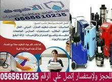 افضل شركه تنظيف بالامارات0565610235