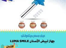 جهاز تبيض الأسنان LUMA SMILE