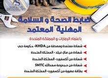 ضابط الصحة و السلامة المهنية المعتمد