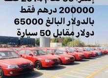 2014 هيونداي إلنترا 50 سيارات للبيع فقط 200000 درهم عرض محدود