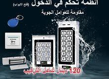 ساعات دوام +تحكم في الدخول (فتح الابواب) Access control