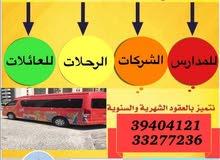 مستعدون التوصيل 39404121