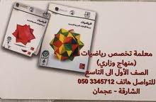 معلمة رياضيات  الشارقه عجمان