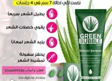 شامبو green bubble... قرين بابل لتطويل الشعر وتكثيف بسرعه عاليه