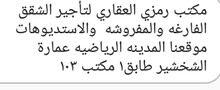 شقه فارغه للايجار ضاحيه الامير حسن قرب مسجد تسابيح خلف الافتاء