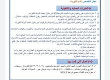15عام خبرة بأعمال شركة الكهرباء السعوديه نظام العقد الموحد