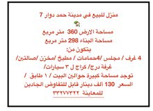 للبيع بيت في مدينة حمد وفي المالكية