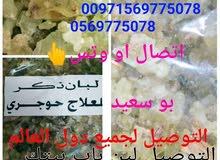لبان عماني حوجري لجميع الاستخدامات وجوده وباسعار تنافسيه والتوصيل لين باب بيتك