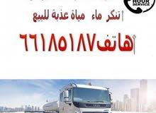 تنكر مياه عذبه للبيع جميع مناطق الكويت