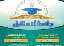 جامعة المستقبل للعلوم الإنسانية والتطبيقية