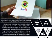 تعلن شركة الفجر سومكس للخدمات البيئية والبترولية عن اتاحة الفرصة لبيع 50% من حصتها