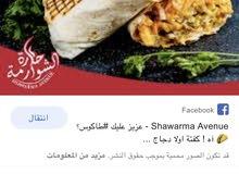 مطلوب مساعد معلم شاورما في مطعم جديد