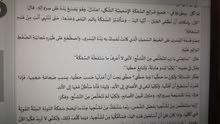 مدرس عربي ودراسات اجتماعيه واسلاميه
