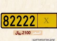 رقم خماسي للبيع 88882 رمز واحد