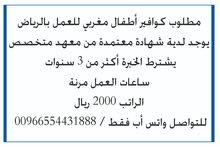 مطلوب كوافير أطفال مغربي للعمل بالرياض