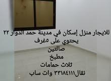 للايجار منزل في مدينة حمد الدوار 22 قرب محطة البترول قرب جميع خدمات من خمس غرف
