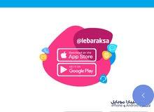عروض تطبيق ليبارا(دقائقMinutes،نتData،رسائلSMS)Lebara APP Offers