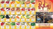 مؤسسة روابي للخضار والفاكهة