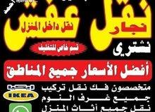 نقل عفش جميع مناطق الكويت 97944184
