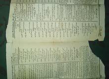 جريدة القبلة من عاام 1335 هجري