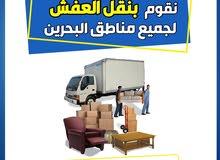 مستعدون بنقل العفش لجميع مناطق البحرين توجد لدينا خدمة فتح وتركيب الاثاث
