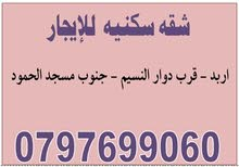 Unfurnished Apartments for Rent in Irbid