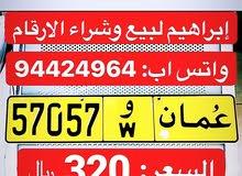 للبيع رقم خماسي 57057