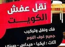 نقل عفش الكويت فك نقل تركيب  ونقل داخل المنزل