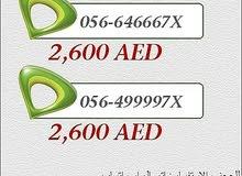 #للبيع #ارقام #اتصالات #050_SHJ