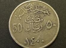 50 هلله الملك خالد - إصدار 1400