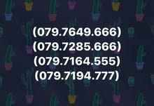 ارقام زين