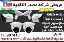 منظومة كاميرات مراقبة بسعر خيالي