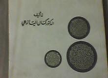 الكتاب الرائع معالم الفكر العربي