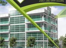 شقق للبيع بارقي اماكن باماردة دبي بقسط شهري يبدا من 2600 درهم شهريا