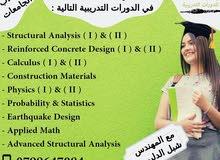 تدريس مواد الهندسة المدنية