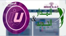 شفرات ليبيانا ومدار للبيع جملة وقطاعي
