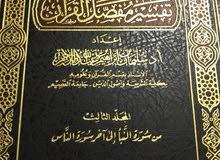 كتاب تنوير العقول والأذهان في تفسير مفصل القران المجلد الثالث