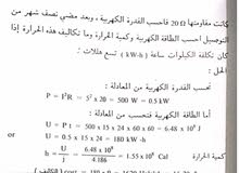 مدرس فيزياء رياضيات
