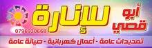 عمان القويسمه الحرافيه