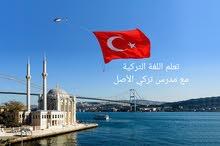تعلم اللغة التركية مع مدرس الأصل