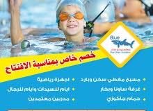 اكاديمية بلو شارك لتعليم السباحة