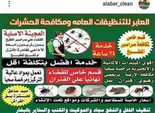 اشركة تنظيف بالامارات ومكافحة الحشرات خدمات التنظيف,منازل,فلل,دبي,ابو ظبي العين
