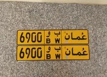 رقم رباعي للبيع 6900 ب و