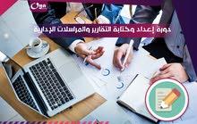 دورة إعداد وكتابة التقارير والمراسلات