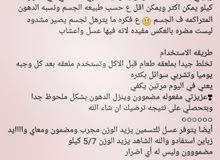 خلطات طبيعيه لتخفيف الوزن ولزيادة الوزن(عروض رمضان)