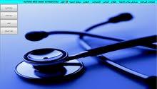برنامج اليسر لأدارة العيادات الطبية