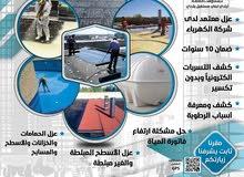 عزل الحمامات والخزانات والاسطح والمسابح